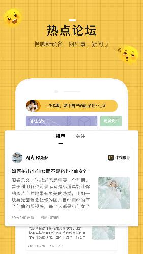 米拍摄影app截图3
