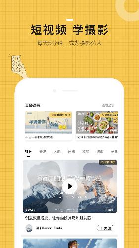 米拍摄影app截图4