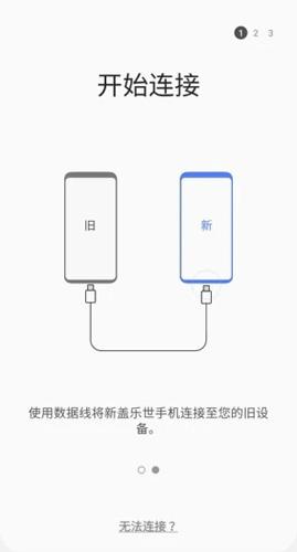 Smart Switch截圖4