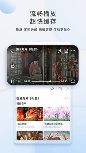影视大全app截图3