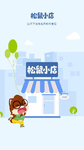 松鼠小店app截图4