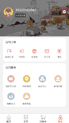 松鼠小店app截图2