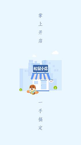 松鼠小店app截图3