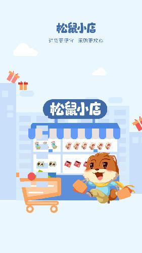 松鼠小店app截图5