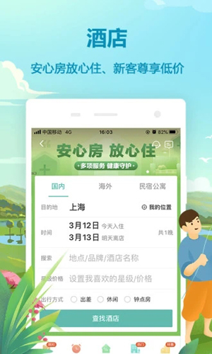 同程旅游app截图2