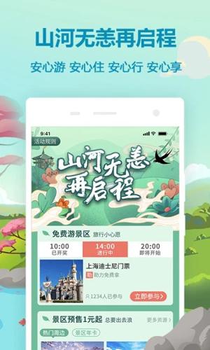 同程旅游app截图1