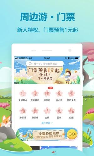 同程旅游app截图5