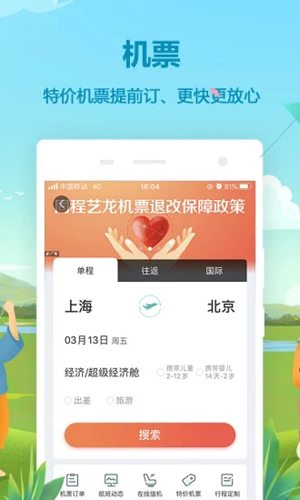 同程旅游app截图3