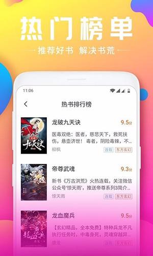 拾文免费小说大全app截图3