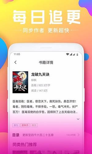 拾文免费小说大全app截图2