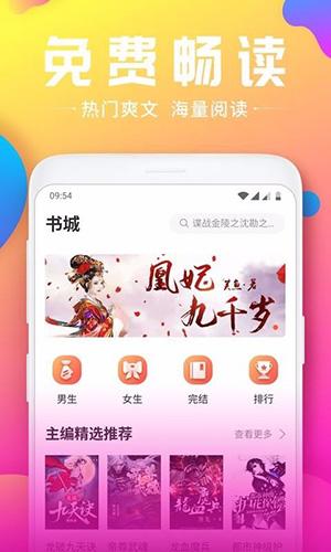 拾文免费小说大全app截图1