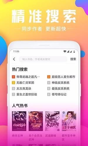 拾文免费小说大全app截图4