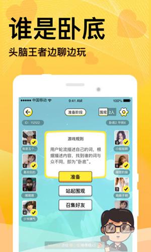 窝窝语音app截图3