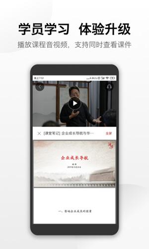 湖畔app截图3