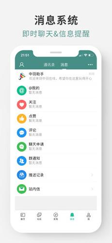 中羽在线app截图4