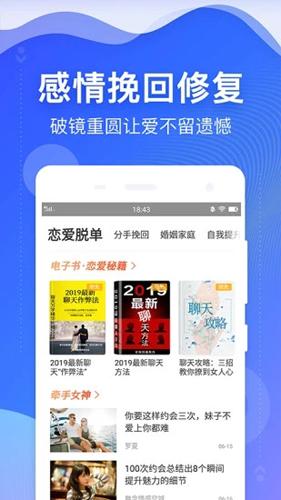 情感指南app截图3