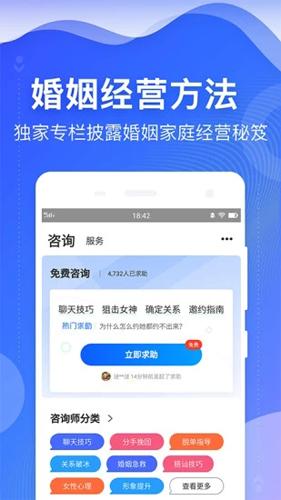 情感指南app截图1