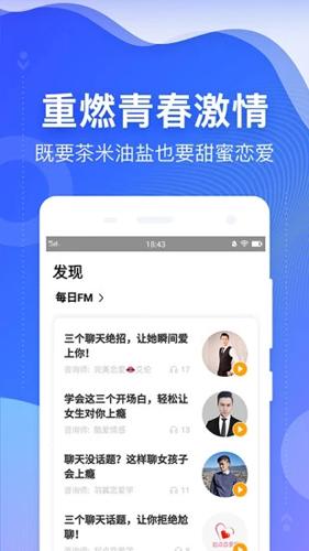 情感指南app截图2