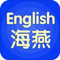 海燕英語app