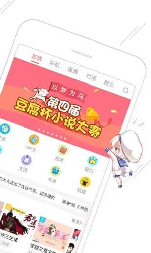 豆腐阅读app截图2