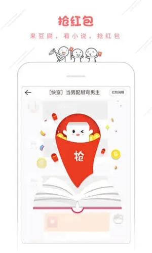 豆腐阅读app截图3