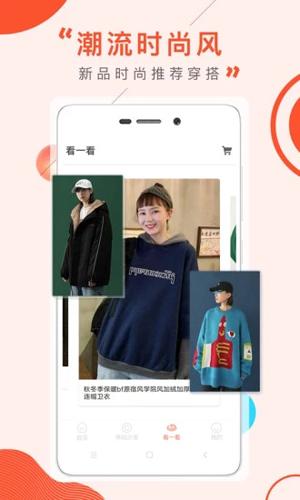 穿衣有品app截图2