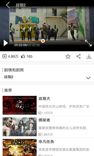 天途云电视手机app截图1
