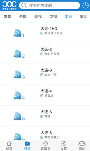天途云电视手机app截图2