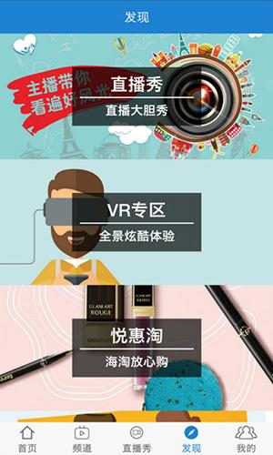 天途云电视手机app截图4