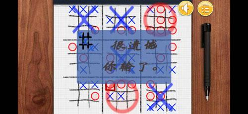 嵌套井字棋截图3