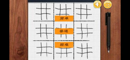 嵌套井字棋截图5