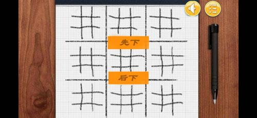 嵌套井字棋截图2