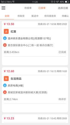 爱跑腿跑男版app截图4