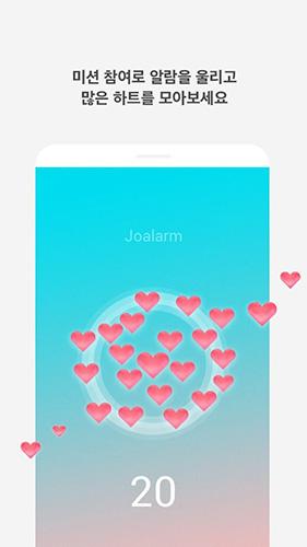 lovealarm软件截图3