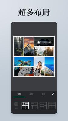 照片拼接P图编辑app截图2