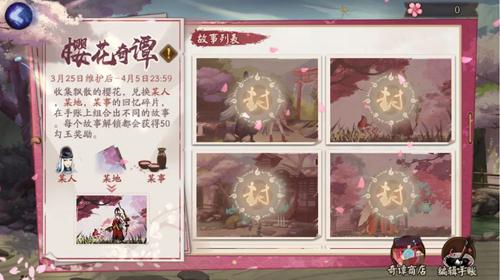 阴阳师全新活动樱花奇谭开启2