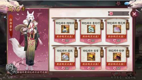 阴阳师全新活动樱花奇谭开启3
