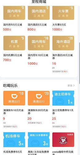 同程旅游app7
