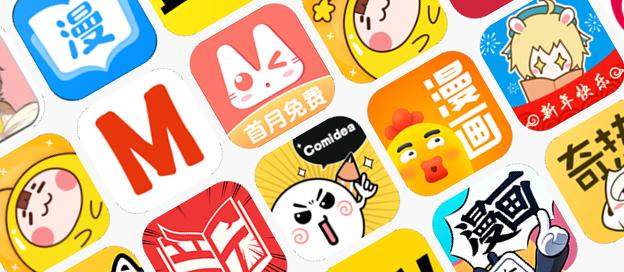 韓國免費漫畫軟件大全