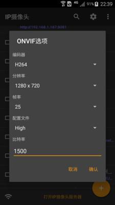 IP摄像头app截图3