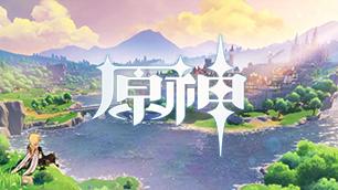 原(yuan)神(shen)