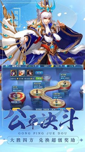 魔战三国online截图4