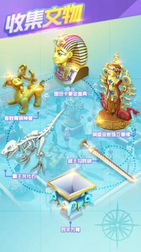 大中华博物馆截图4