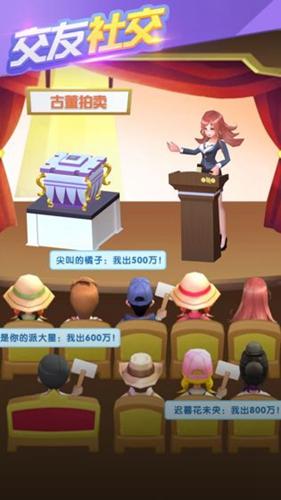 大中华博物馆截图2