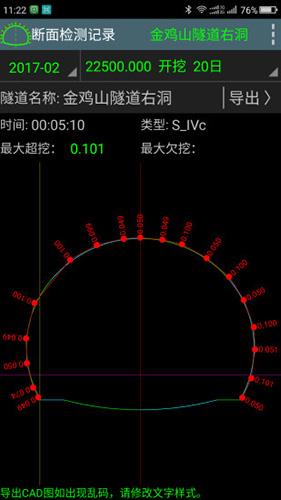 工地通路测app截图3