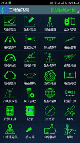 工地通路测app截图1