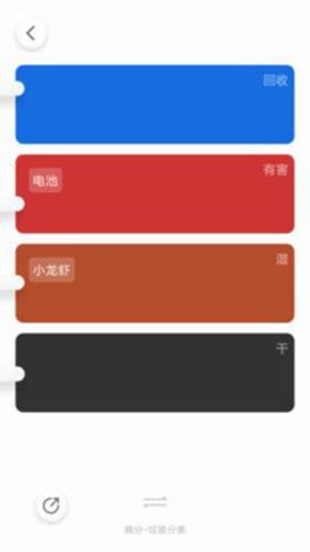 晓分-垃圾分类助手app截图1