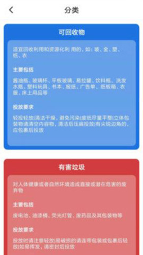 晓分-垃圾分类助手app截图3