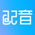 配音软件app