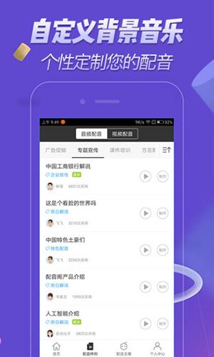 配音软件app截图4